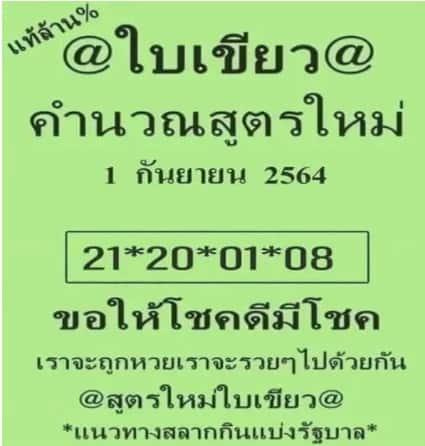 หวยซอง หวยใบเขียว-010964