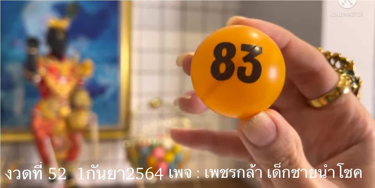 หวยดัง หวยกุมารเพชรกล้า-010964_1
