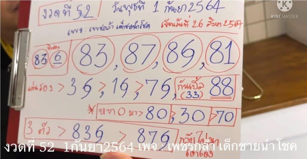 หวยดัง หวยกุมารเพชรกล้า-010964_4