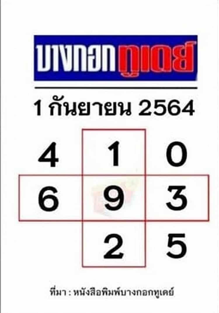 หวยหนังสือพิมพ์ หวยบางกอกทูเดย์-010964