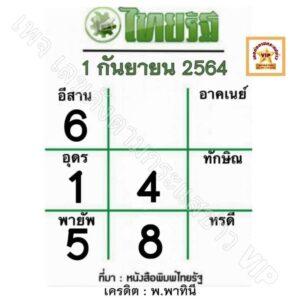 หวยหนังสือพิมพ์ หวยไทยรัฐ-010964