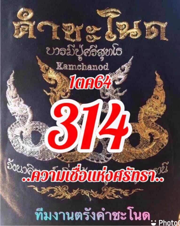 หวยซอง หวยคำชะโนด-011064