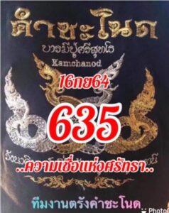 หวยซอง หวยคำชะโนด-160964