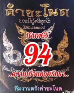 หวยซอง หวยคำชะโนด-160964_1