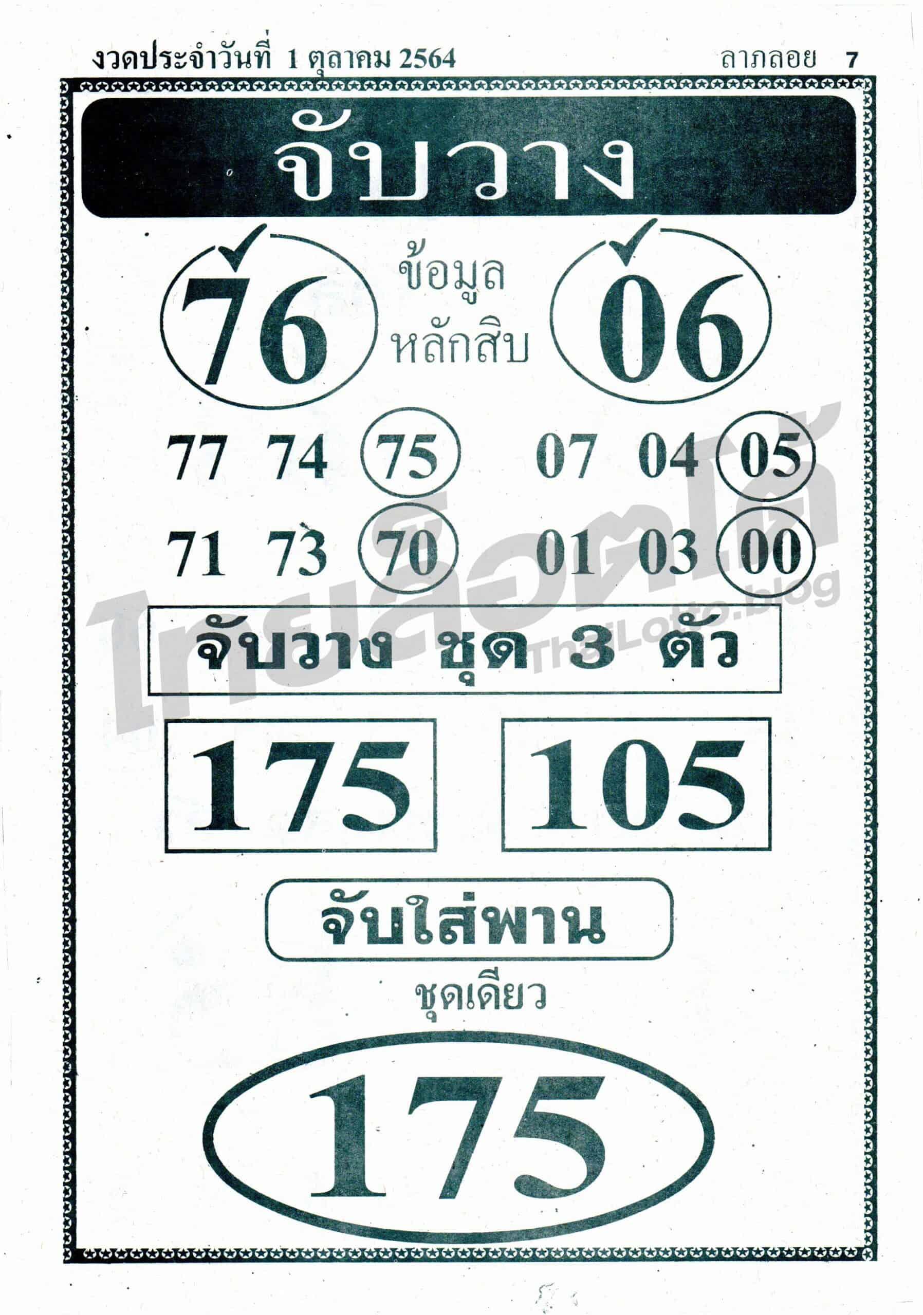 หวยซอง หวยจับวาง-011064