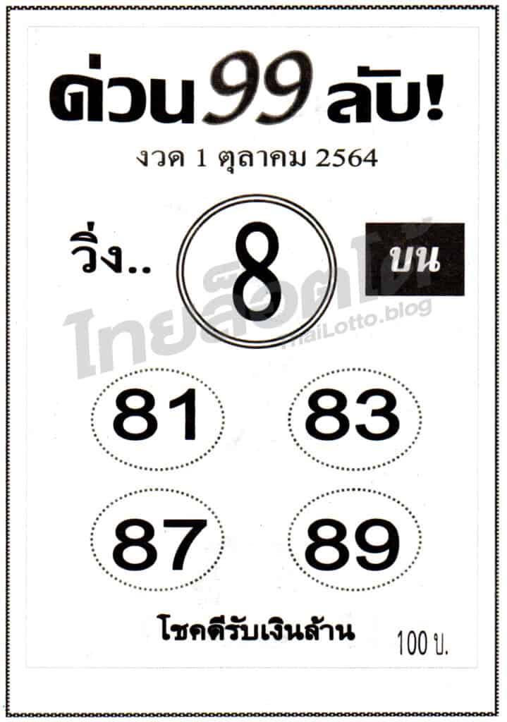 หวยซอง หวยด่วน99ลับ-011064