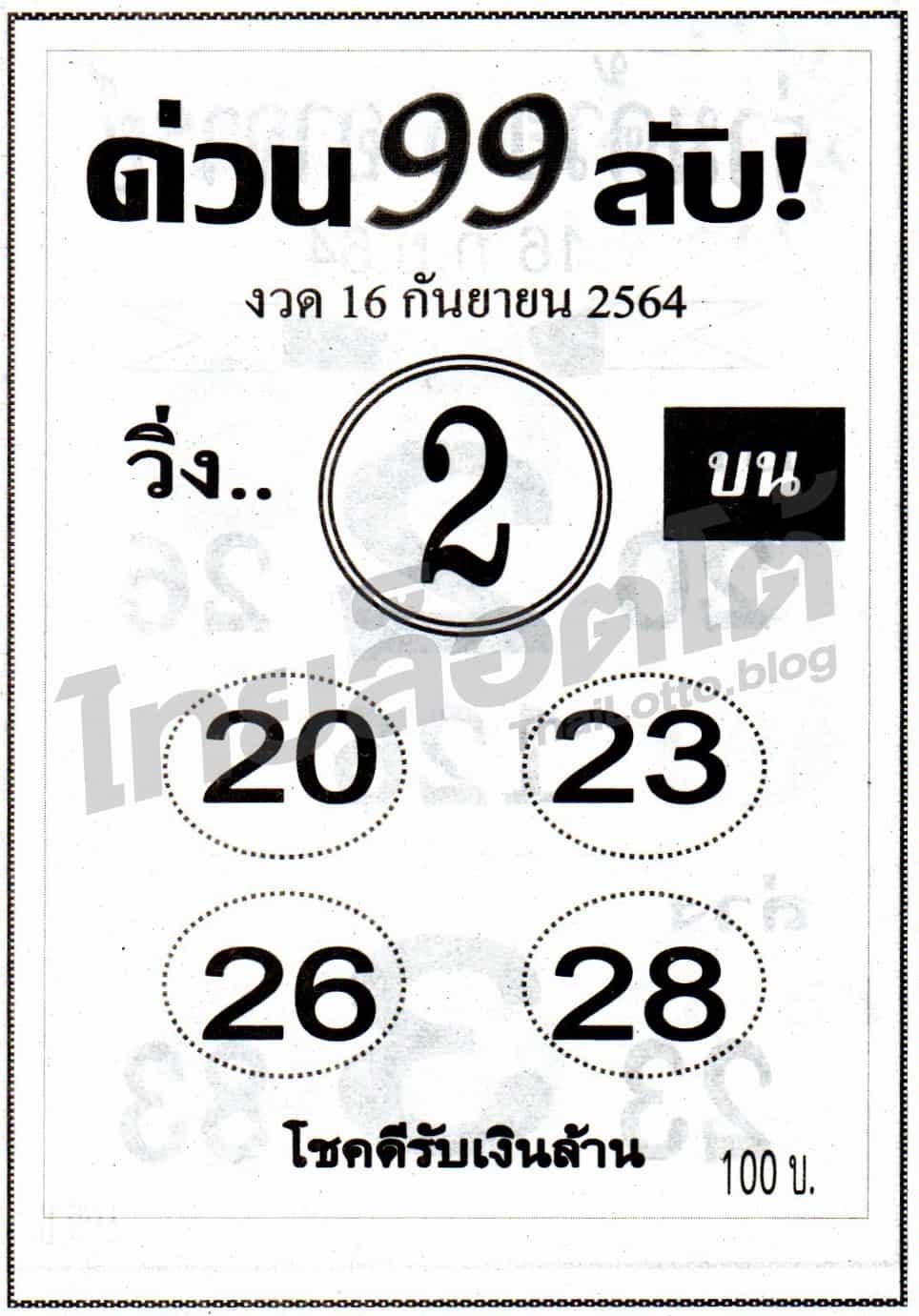 หวยซอง หวยด่วน99ลับ-160964