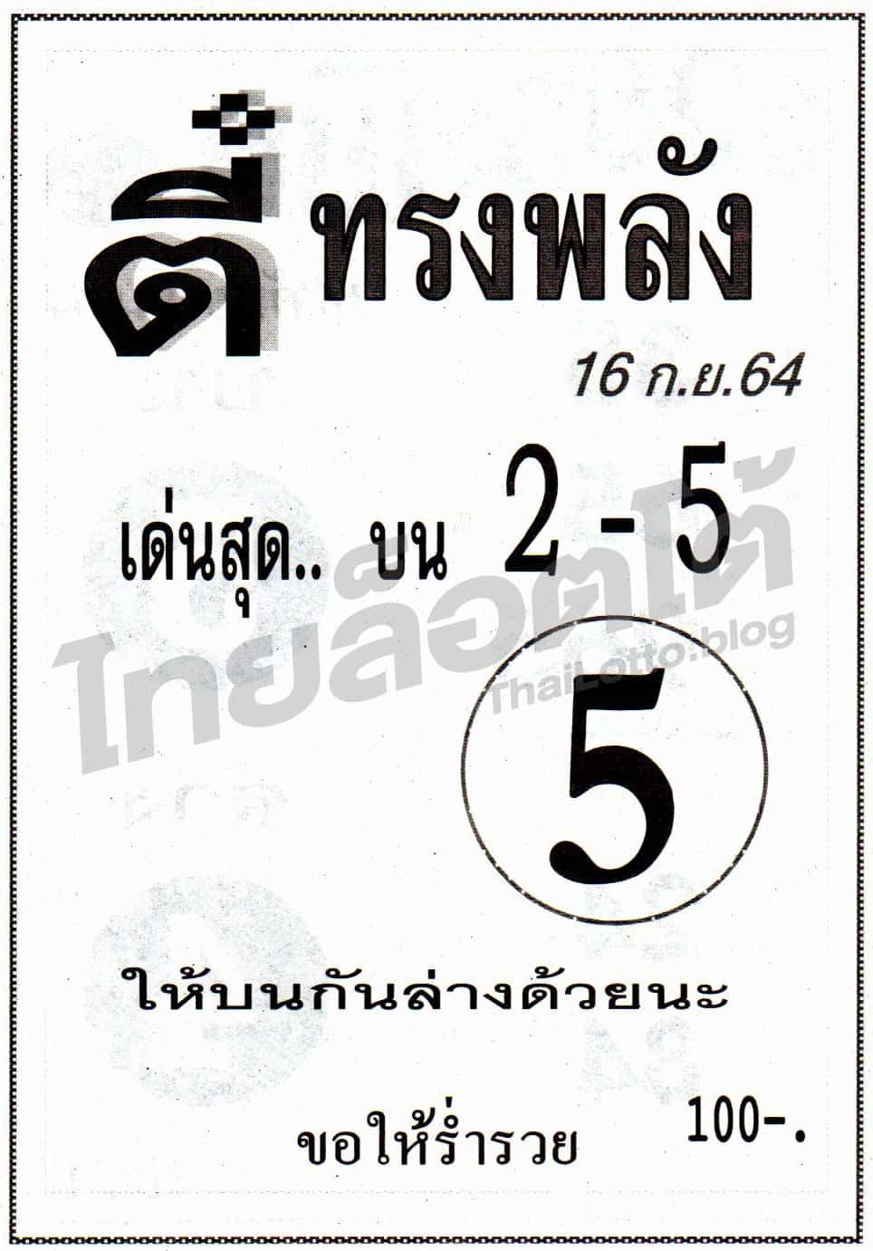 หวยซอง หวยตี๋ทรงพลัง-160964