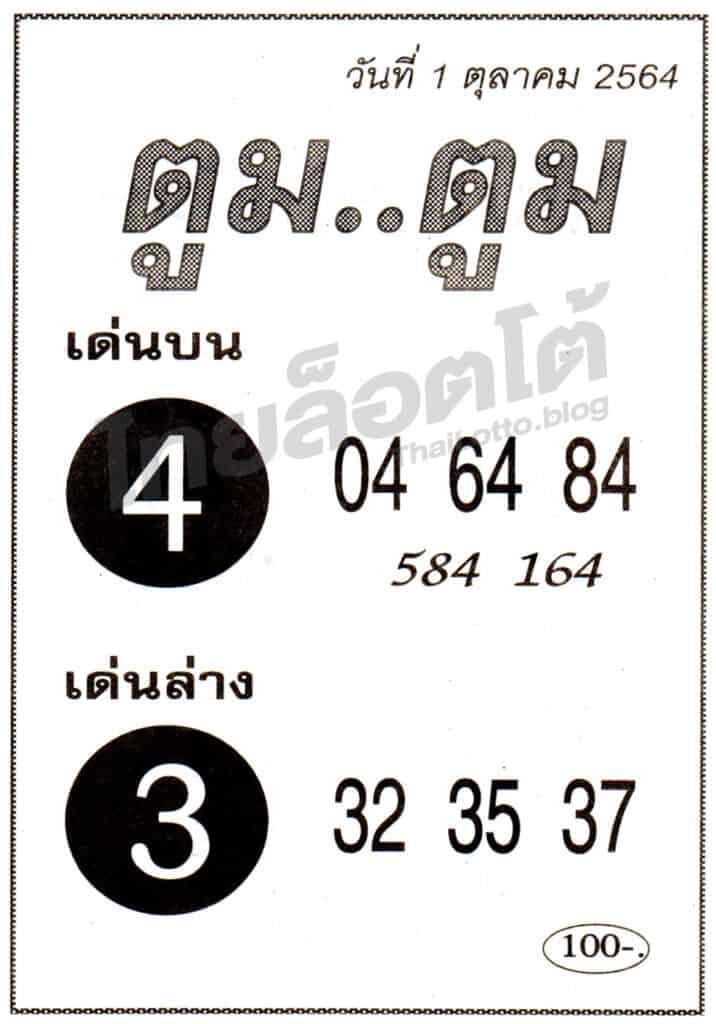 หวยซอง หวยตูมตูม-011064