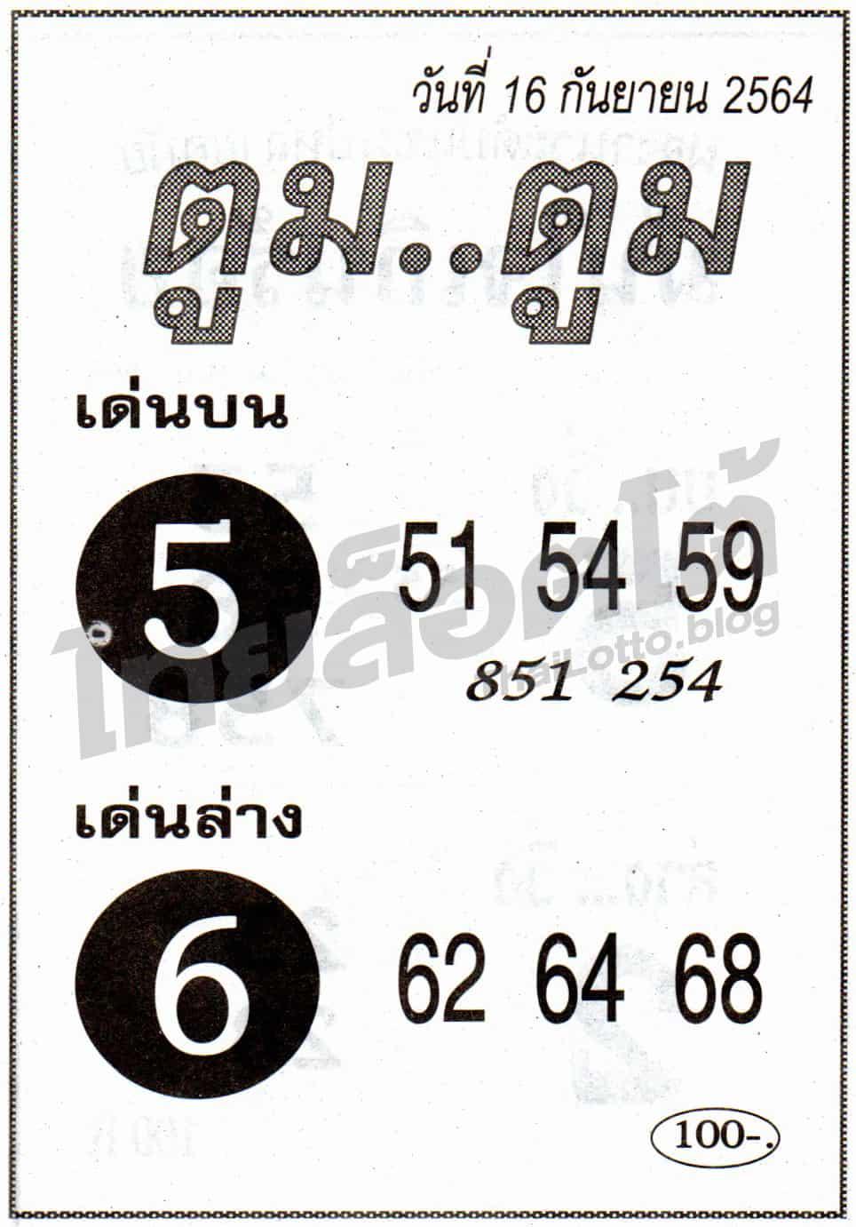 หวยซอง หวยตูมตูม-160964