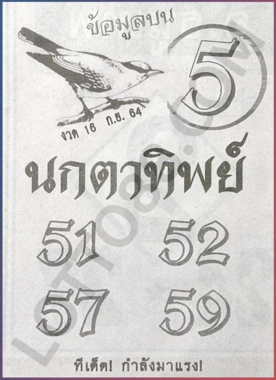 หวยซอง หวยนกตาทิพย์-160964