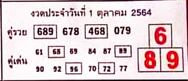 หวยซอง หวยบอกลาภ-011064