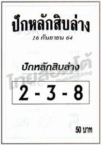 หวยซอง หวยปักหลักสิบล่าง-160964
