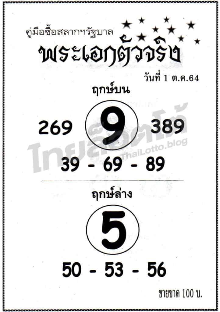หวยซอง หวยพระเอกตัวจริง-011064