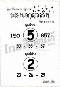 หวยซอง หวยพระเอกตัวจริง-160964