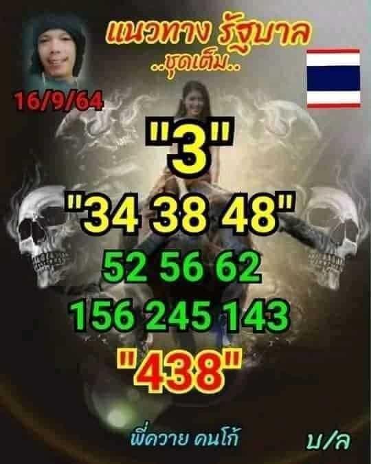 หวยซอง หวยพี่ควายคนโก้-160964