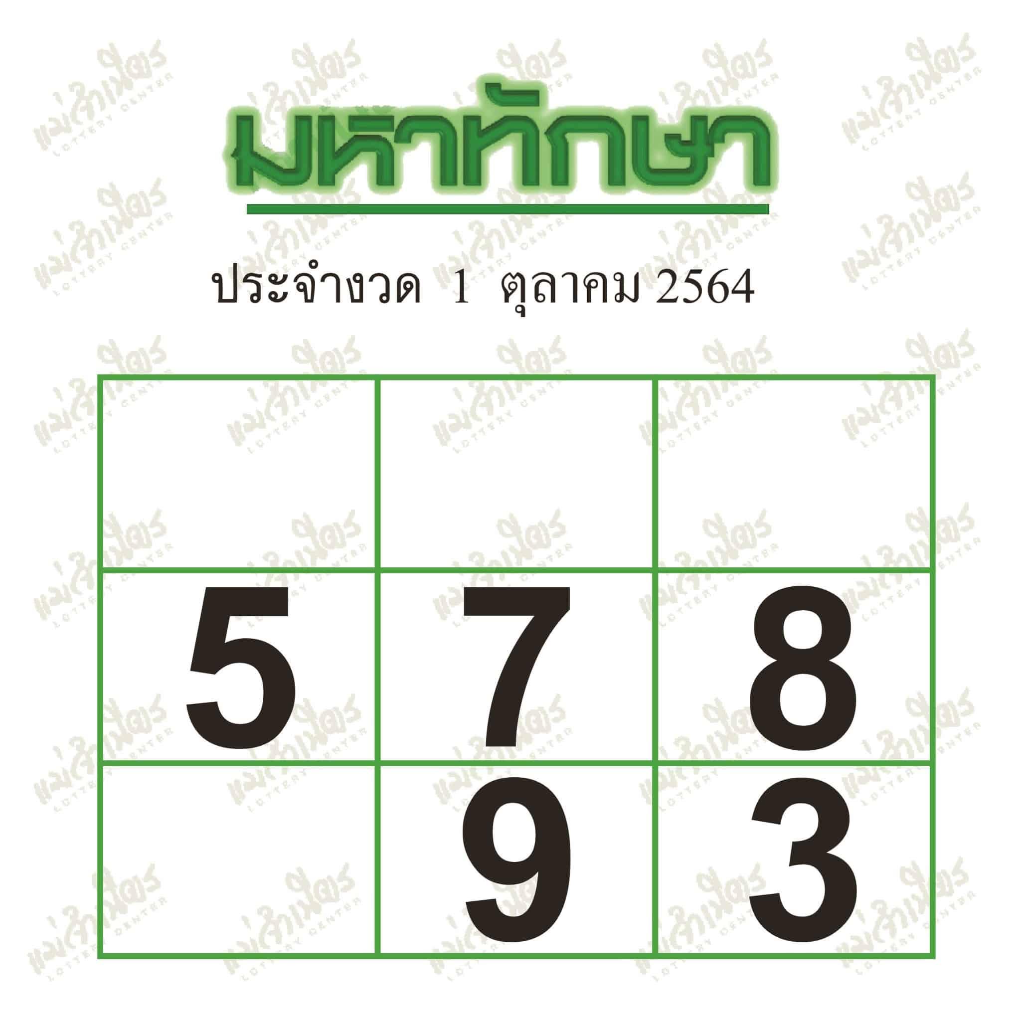 หวยซอง หวยมหาทักษา-011064