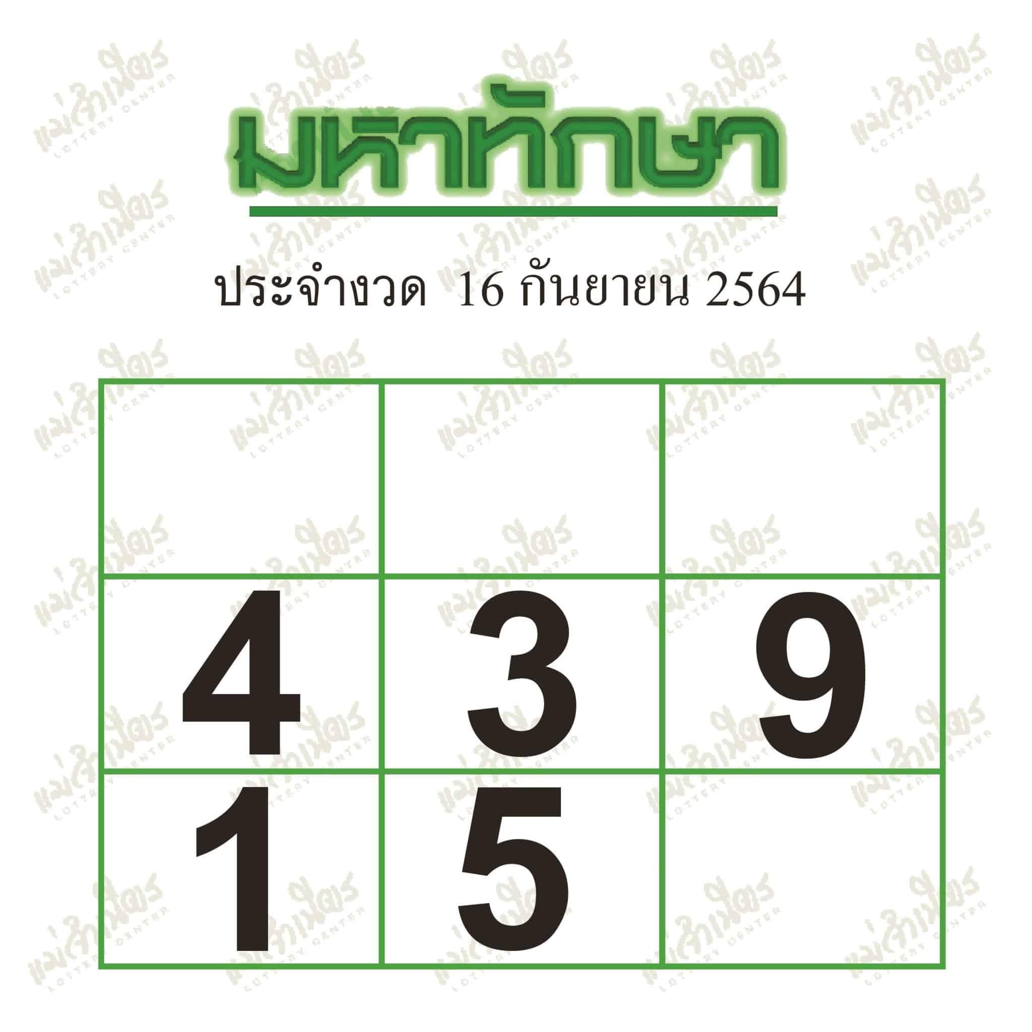 หวยซอง หวยมหาทักษา-160964