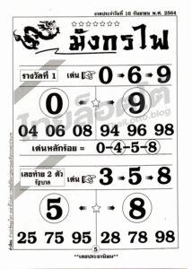 หวยซอง หวยมังกรไฟ-160964