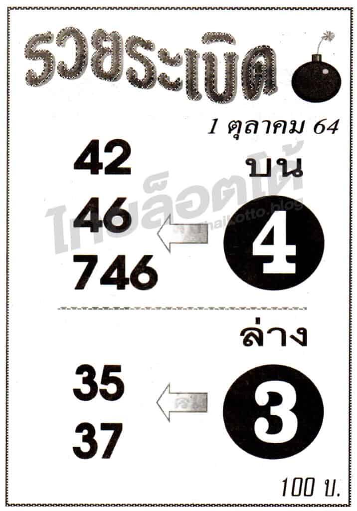 หวยซอง หวยรวยระเบิด-011064