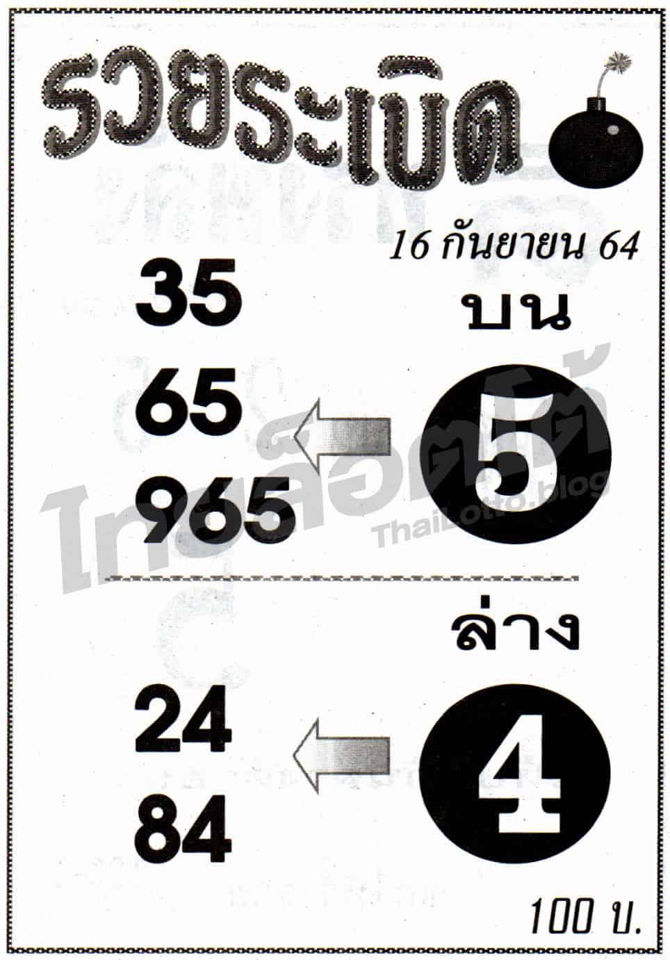 หวยซอง หวยรวยระเบิด-160964