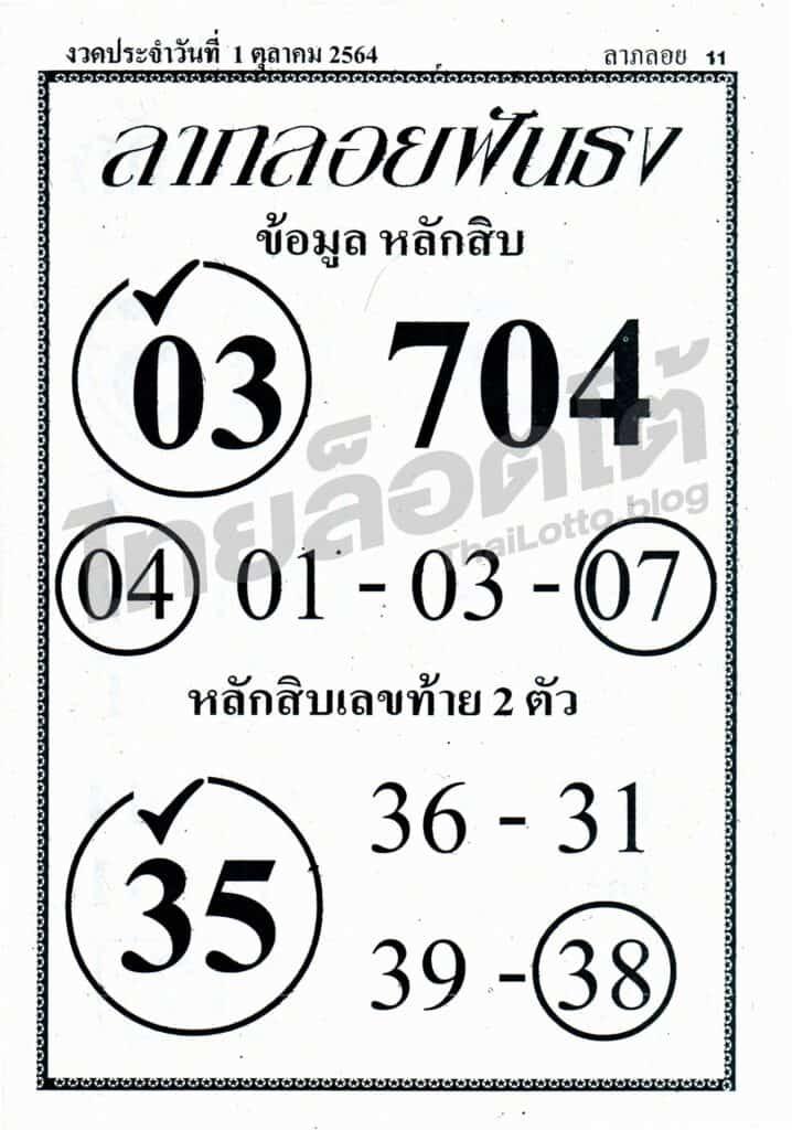 หวยซอง หวยลาภลอยฟันธง-011064