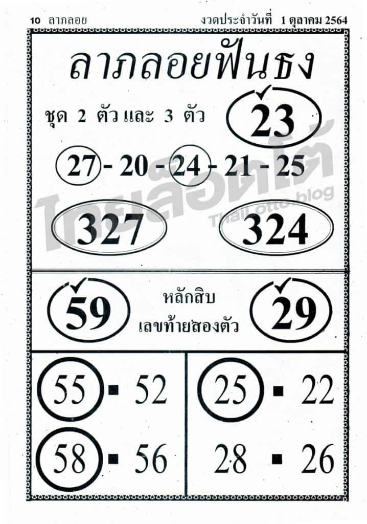 หวยซอง หวยลาภลอยฟันธง-011064_1