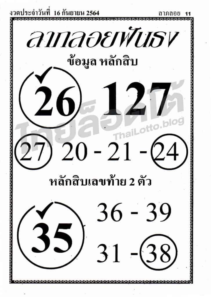 หวยซอง หวยลาภลอยฟันธง-160964_1