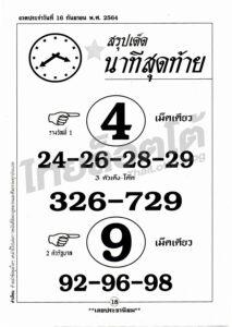 หวยซอง หวยสรุปนาทีสุดท้าย-160964