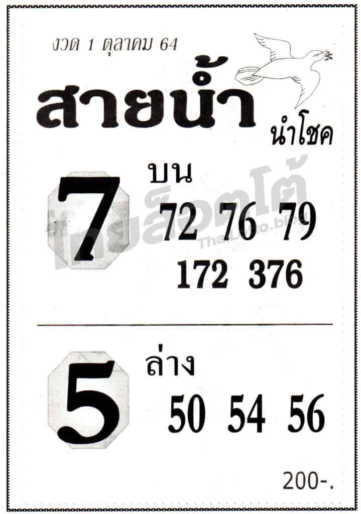 หวยซอง หวยสายน้ำนำโชค-011064