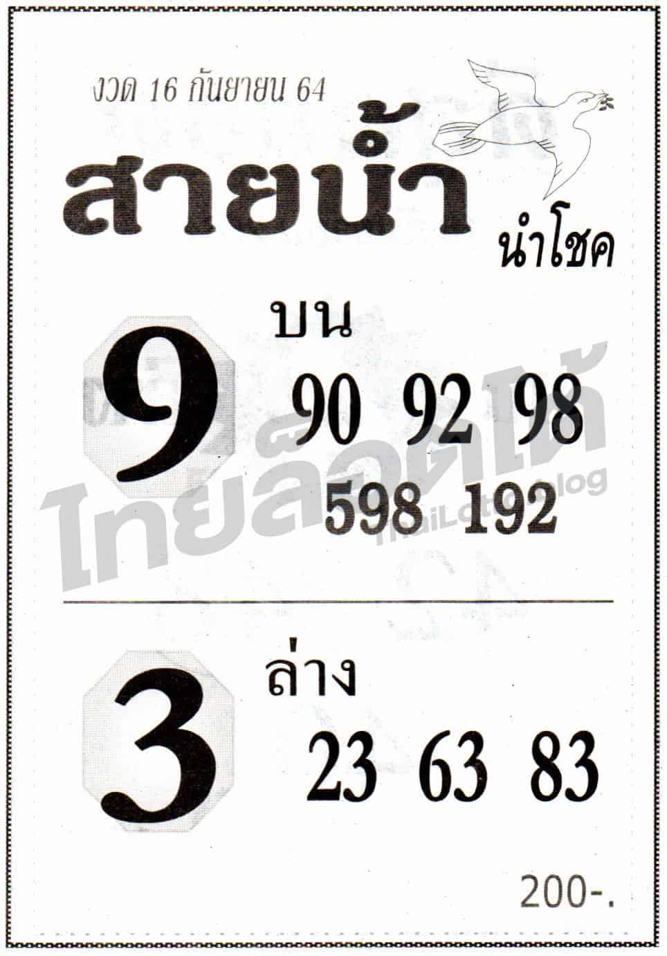 หวยซอง หวยสายน้ำนำโชค-160964