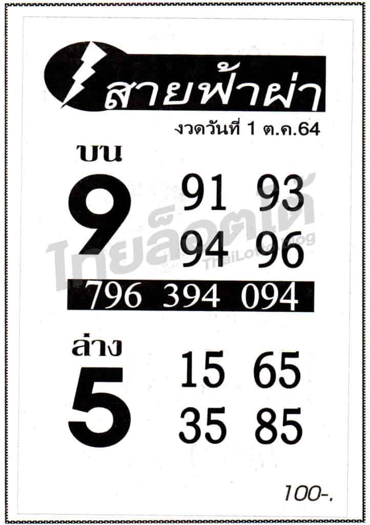หวยซอง หวยสายฟ้าผ่า-011064