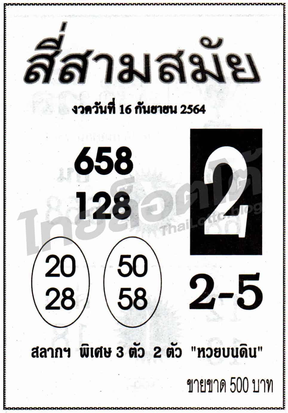 หวยซอง หวยสี่สามสมัย-160964