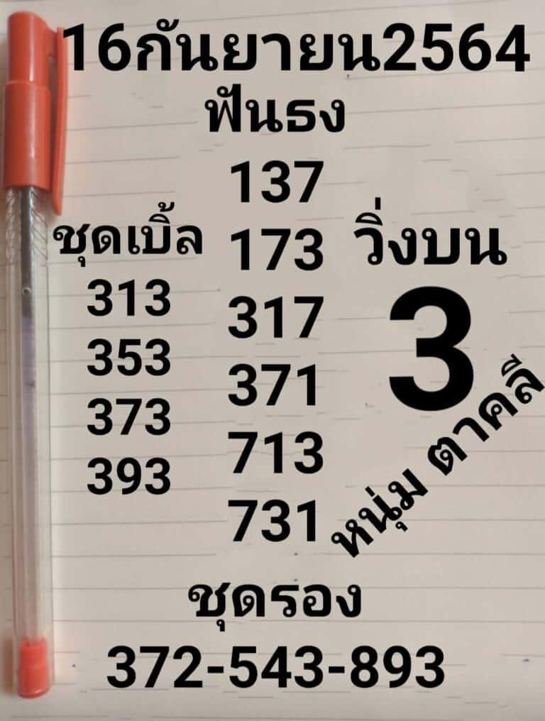หวยซอง หวยหนุ่มตาคลี-160964