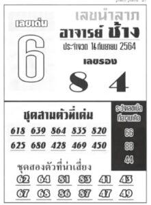 หวยซอง หวยอาจารย์ช้าง-160964