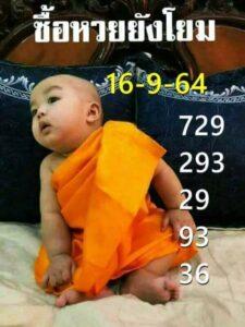 หวยซอง หวยเณรน้อย-160964