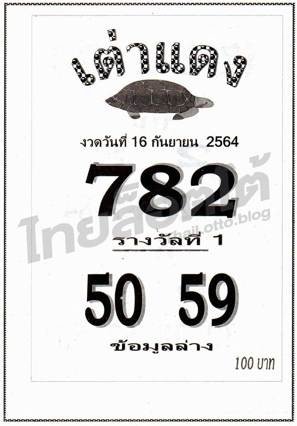 หวยซอง หวยเต่าแดง-160964