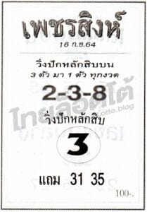 หวยซอง หวยเพชรสิงห์-160964