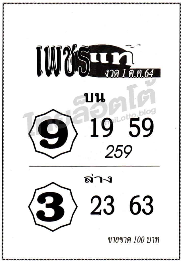 หวยซอง หวยเพชรแท้-011064
