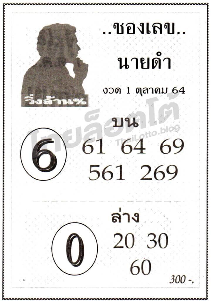 หวยซอง หวยเลขนายดำ-011064
