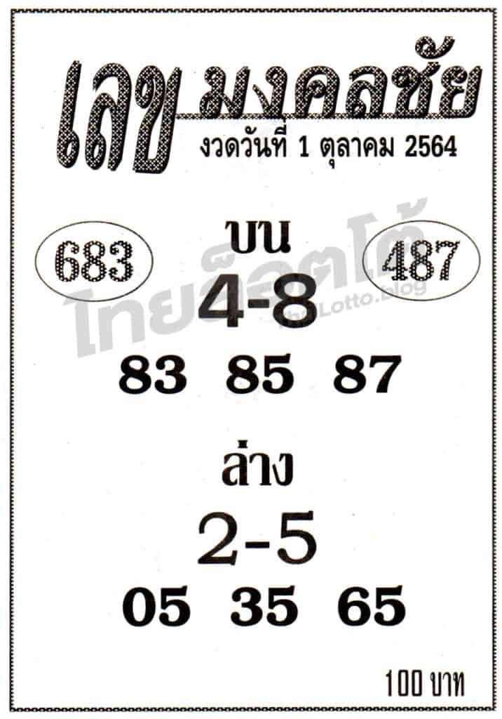 หวยซอง หวยเลขมงคลชัย-011064