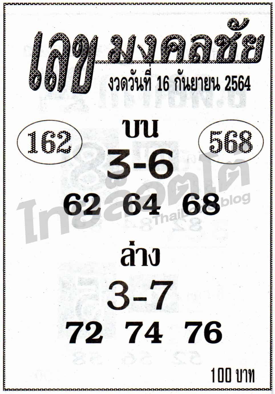 หวยซอง หวยเลขมงคลชัย-160964
