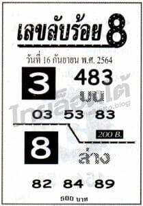 หวยซอง หวยเลขลับร้อย8-160964