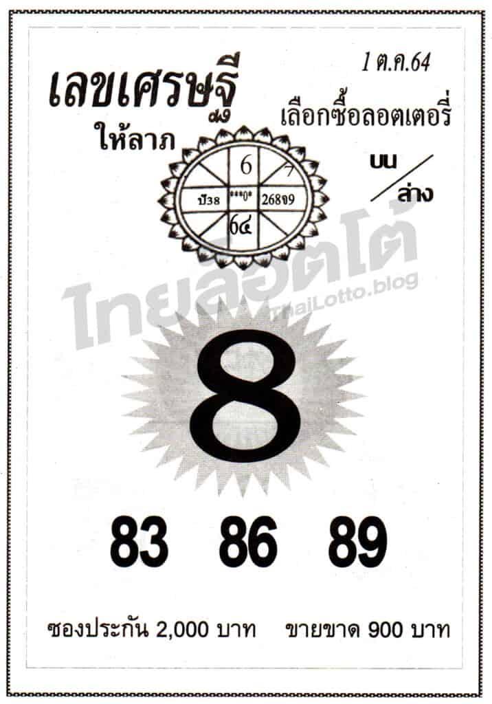 หวยซอง หวยเลขเศรษฐีให้ลาภ-011064