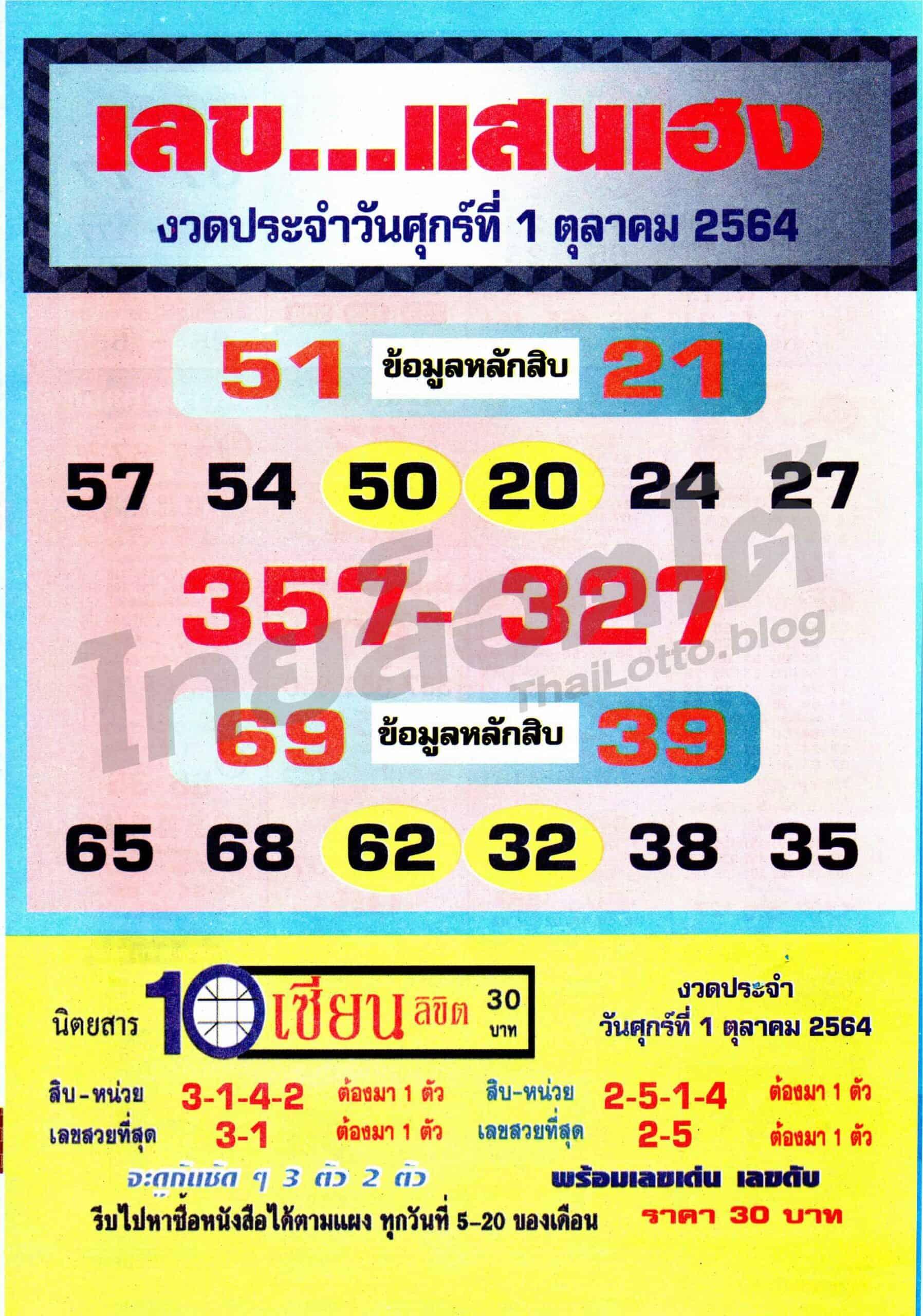 หวยซอง หวยเลขแสนเฮง-011064