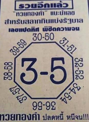 หวยซอง หวยแปดทิศ-011064