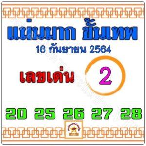 หวยซอง หวยแม่นมากขั้นเทพ-160964