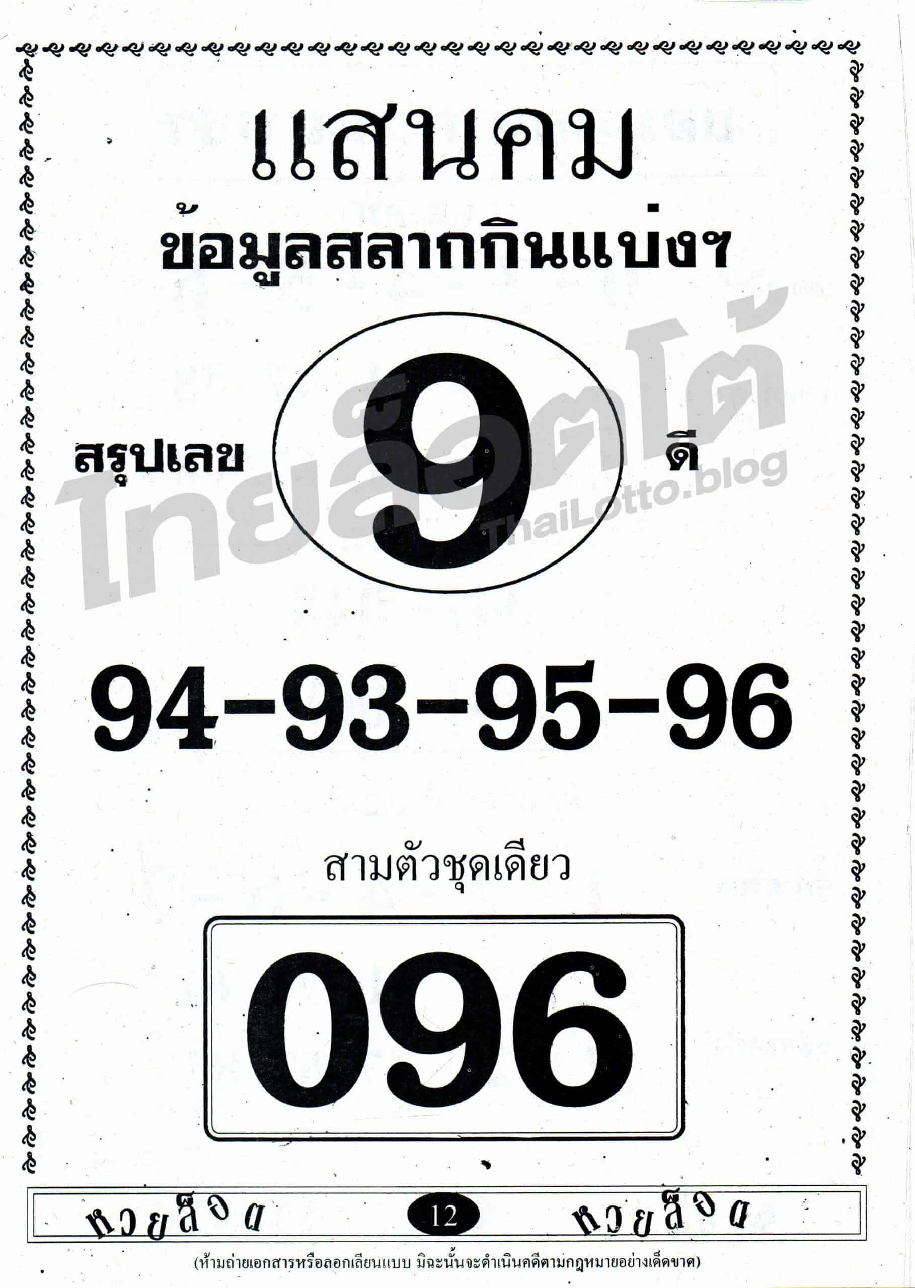 หวยซอง หวยแสนคม-011064