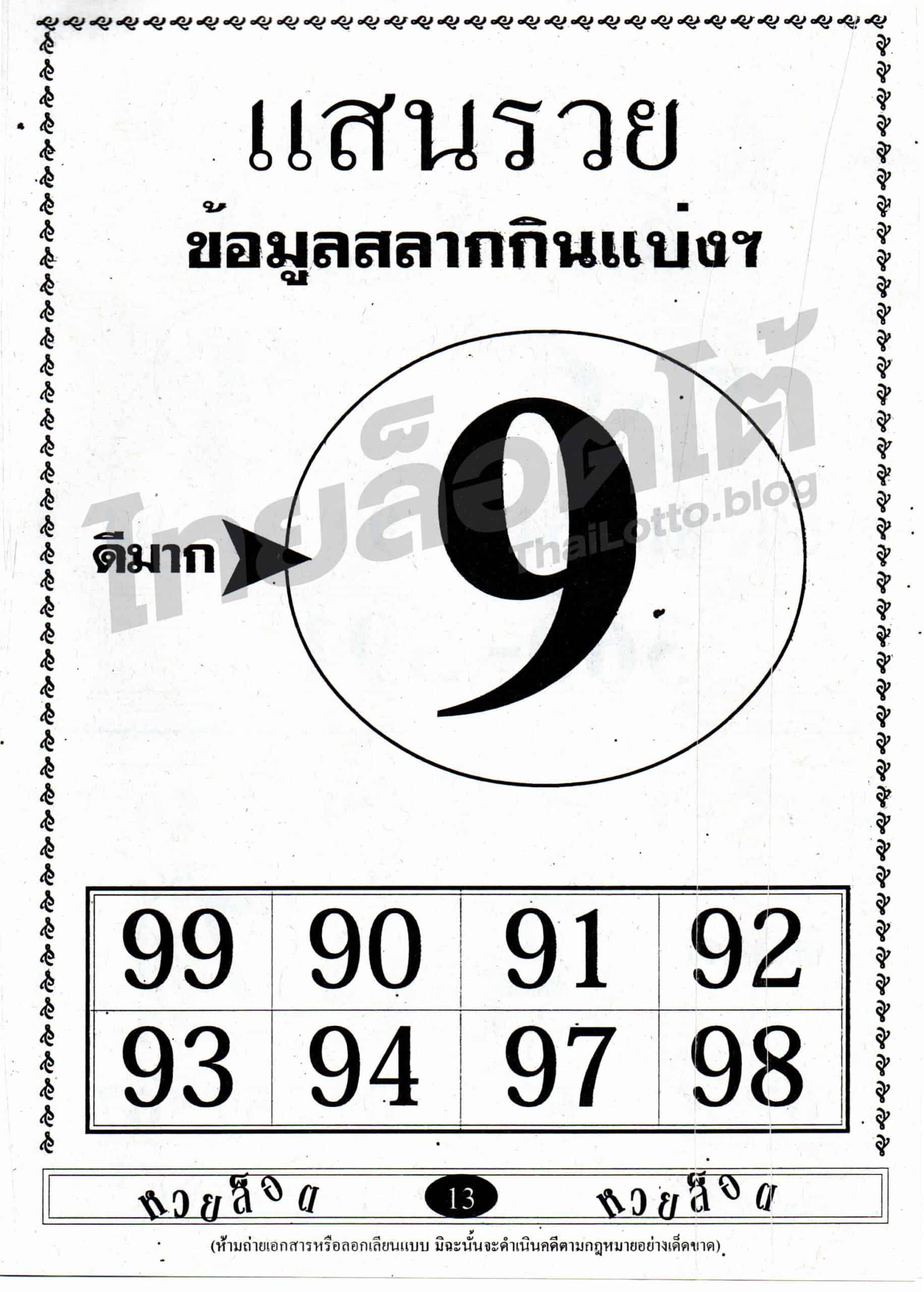 หวยซอง หวยแสนรวย-160964