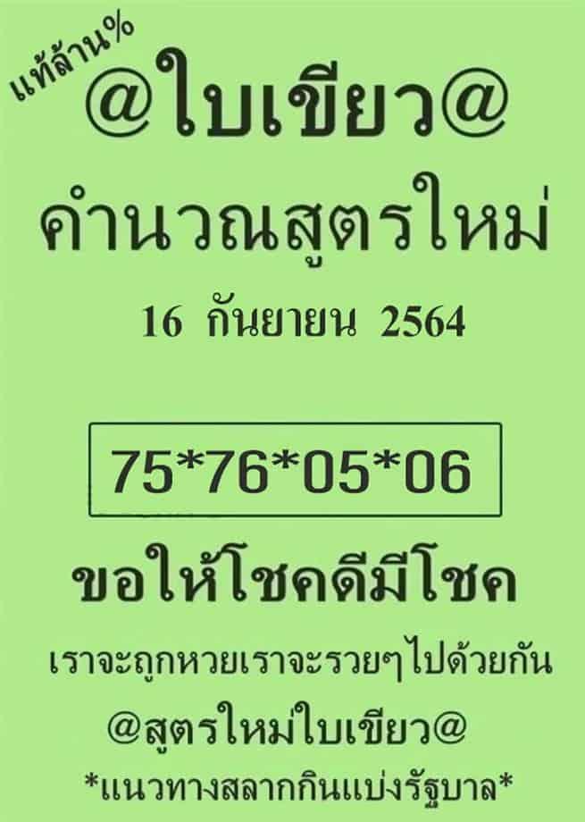 หวยซอง หวยใบเขียว-160964